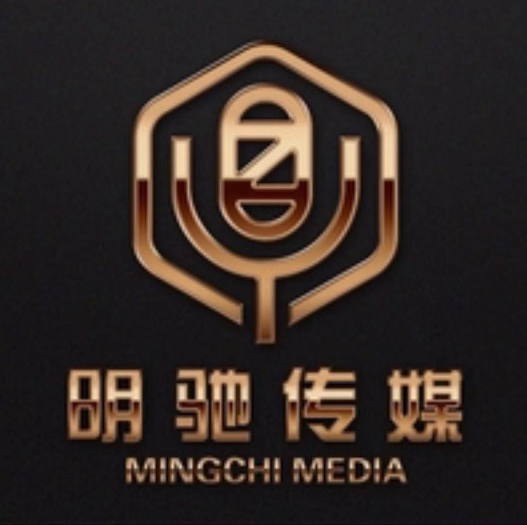 内蒙古明驰文化传媒有限公司