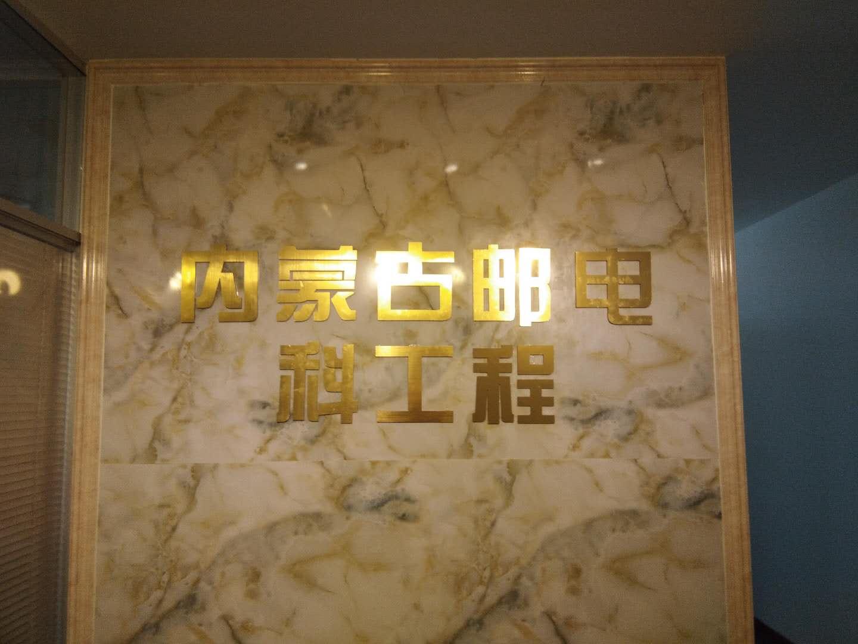 内蒙古邮电科通信工程有限公司